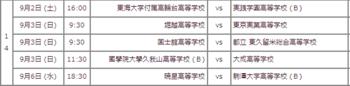 T2リーグ第14節日程表.png
